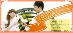 side_btn_bridal_off